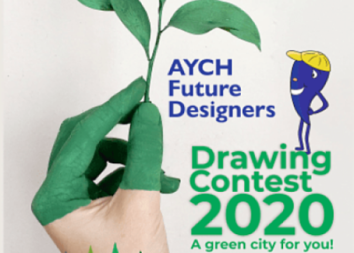 aych drawing contest poster 2020